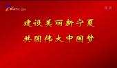 宁夏新闻联播-190112