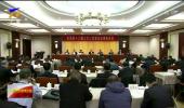 自治区十二届人大二次会议主席团举行第五次会议-190130