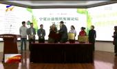 宁夏公益组织发展论坛在银川举办-190117