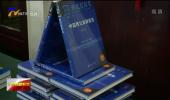 """2019年""""宁夏蓝皮书系列丛书""""和《西北蓝皮书》发布-190118"""
