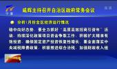 咸辉主持召开自治区政府常务会议 振奋精神实干快干 确保实现良好开局-190218