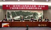 宁夏代表团审议政府工作报告并向中外媒体开放
