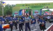 """2019""""丝绸之路""""宁夏·银川国际马拉松竞赛领跑员启动招募-190328"""