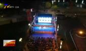 """2019年""""春雨工程""""湖南省文化和旅游志愿者宁夏行活动举办-190428"""