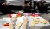 银川警方破获特大贩卖运输毒品案 缴获毒品近16公斤-190428