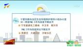 环境保护不松手 整改落实不松劲|环境空气质量主要指标变差 宁夏对三县通报批评-190418