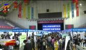 宁夏大学春季双选会 8400个就业岗位虚位以待-190418