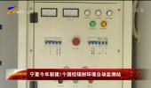 宁夏今年新建2个国控辐射环境自动监测站-190525