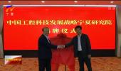 中国工程科技发展战略宁夏研究院揭牌成立-190522