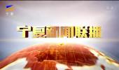宁夏新闻联播(卫视)-190519