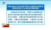 石嘴山发布关于依法关停宁夏贺兰山国家级自然保护区外围石嘴山段工矿企业及相关设施的通告-190522