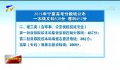 2019年宁夏高考分数线公布 一本线文科538分 理科457分-190623