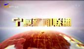 宁夏新闻联播-190717
