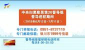 中央扫黑除恶专项斗争督导组举报电话-190701
