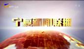 宁夏新闻联播-190703
