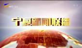 宁夏新闻联播-190729