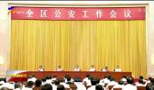 全区公安工作会议召开 坚持党对公安工作的绝对领导 忠实履行新时代公安工作职责使命 石泰峰出席并讲话-190715