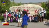 第十届丝绸之路大漠黄河国际旅游节中卫启幕-190719