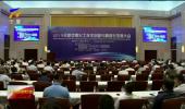 2019年新型煤化工技术创新与精细化发展大会在银川召开-190820