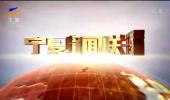 宁夏新闻联播-190806