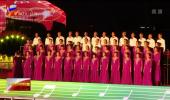2019首届中国银川黄河合唱节盛大开幕