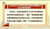 宁夏发布2018年度自治区科学技术奖励决定 共有68项成果获奖-190819