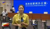 新中国成立70周年宁夏专场新闻发布会丨壮丽70年 激发宁夏新的奋进力量-190830
