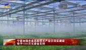 宁夏加强农业高新技术产业示范区建设给予1000万元资金支持 -190814