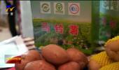 宁夏贫困地区名优特产好评连连 获3.3亿元产销订单-190820