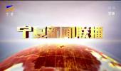 宁夏新闻联播20190815