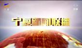 宁夏新闻联播(卫视)-20190815