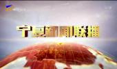 宁夏新闻联播-190810