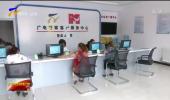 带动富余劳动力就业 宁夏广电管家扩容上线