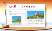 多家中央媒体在重要版面报道长征路上的宁夏故事-190814