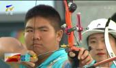 第二届全国青年运动会|宁夏代表团射箭反曲弓混合团体摘铜-190813