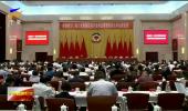 自治区政协召开十一届九次常委会议-190919