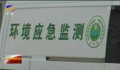 宁夏全面推进化工园区有毒有害气体预警体系建设-191012