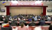 自治区党委生态环保督察组在宁东基地、石嘴山、中卫分别召开动员会-191017