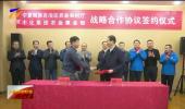 宁夏农业农村厅与中化集团签署战略合作协议 推动农业高质量发展-191101