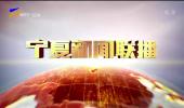 宁夏新闻联播-191101