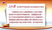 人民日报社论:为实现中华民族伟大复兴提供有力保证-191101