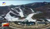 西北最大的综合性滑雪场泾源开营-191214