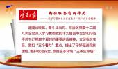 《宁夏日报》:新征程要有新作为——八论学习贯彻自治区党委十二届八次全会精神-191215
