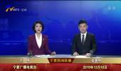 宁夏新闻联播-191210