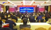 中宁县依托枸杞产业科技创新大会推动科技创新共同体建设-191213