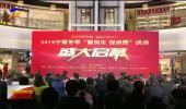"""2019宁夏冬季""""惠民生促消费""""活动启动-191214"""