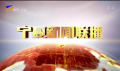 宁夏新闻联播-191214
