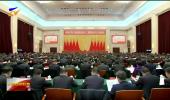 中国共产党宁夏回族自治区第十二届委员会第八次全体会议公报-191206