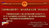 宁夏回族自治区第十二届人民代表大会第三次会议公告-200115