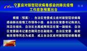宁夏应对新型冠状病毒感染的肺炎疫情工作应急预案出台-200129